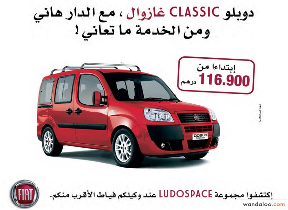 fiat doblo neuve en promotion au maroc. Black Bedroom Furniture Sets. Home Design Ideas