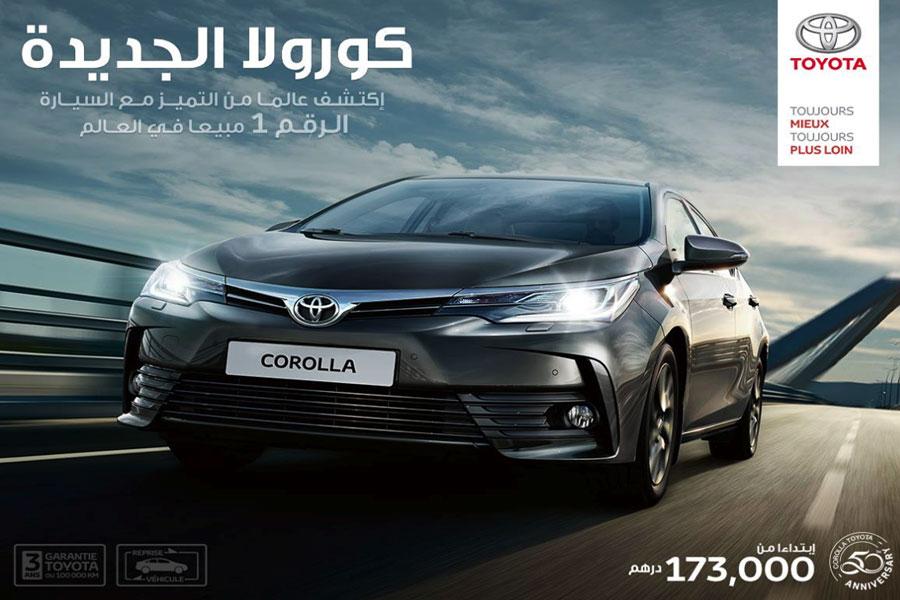 Toyota Toyota neuve en promotion au Maroc