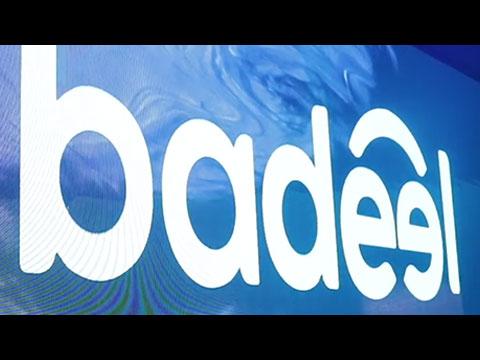 Badeel-LLD-Maroc-video.jpg